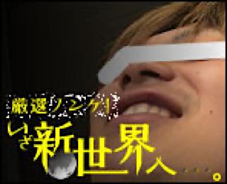 ゲイ 肉棒 動画|厳選ノンケ!いざ新世界へ・・・。|男同士