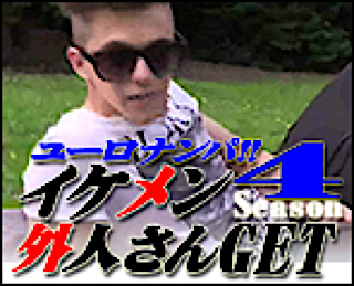 ゲイ 肉棒 動画|ユーロナンパ!イケメン外人さんGET!!Season4|パイパンペニス