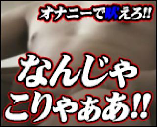 ゲイ 肉棒 動画|オナニーでほえろ なんじゃこりゃぁあ!!|男同士射精