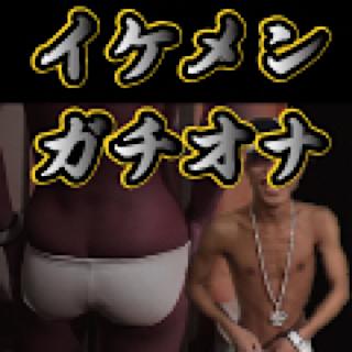 ゲイ 肉棒 動画|イケメンガチオナ|ノンケペニス