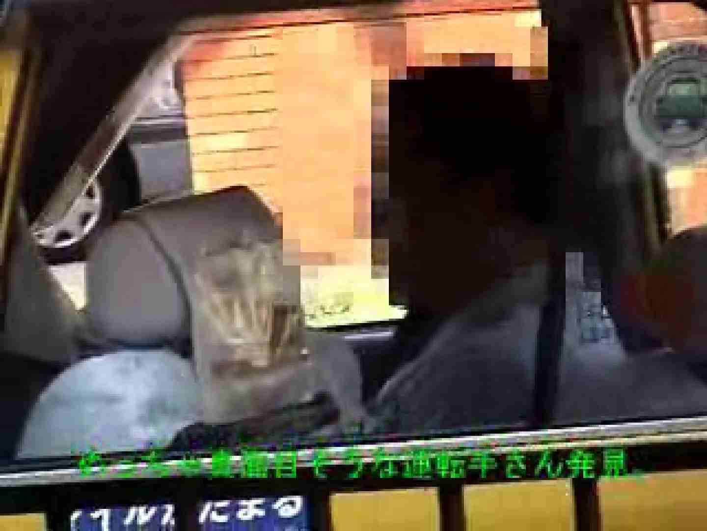 タクシードライバーのおじ様にズームイン! ノンケ ゲイ無料エロ画像 15連発 11