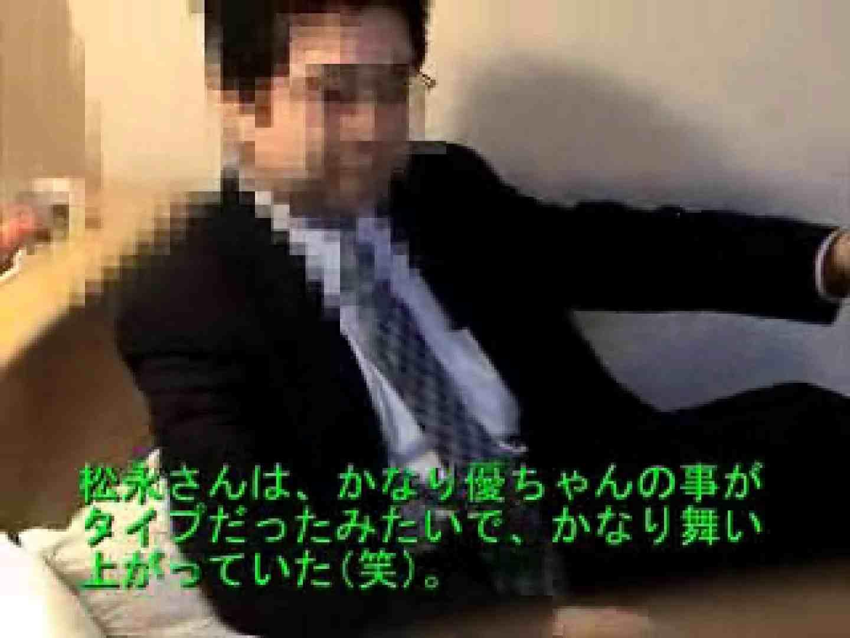 ノンケリーマン騙しVOL.1 ノンケ 男同士動画 48連発 29
