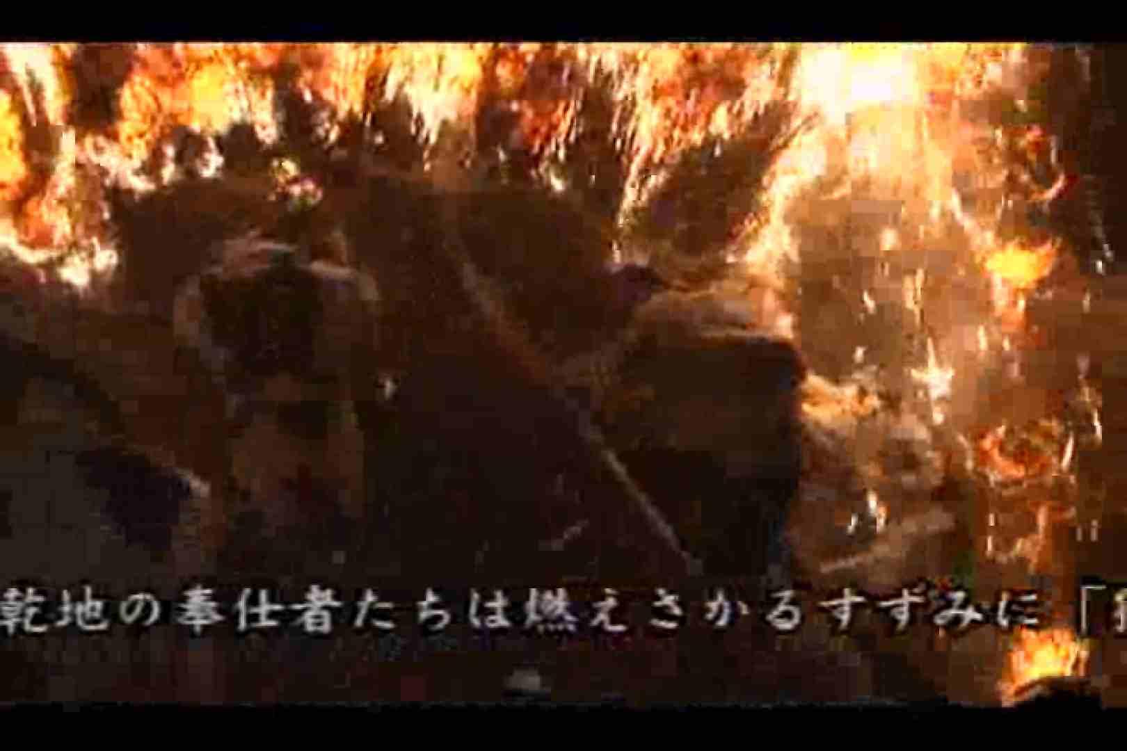 鳥羽の火祭り 3000K!高画質バージョンVOL.03 念願の完全無修正 | ノンケ  82連発 36