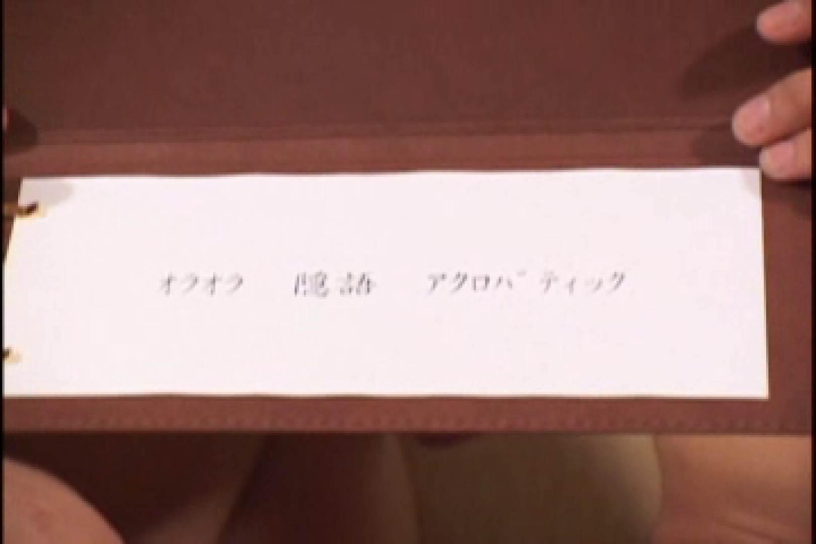 イケメンズEYE!男目線の本番vol.04 スポーツ系な男たち ゲイアダルトビデオ画像 50連発 21